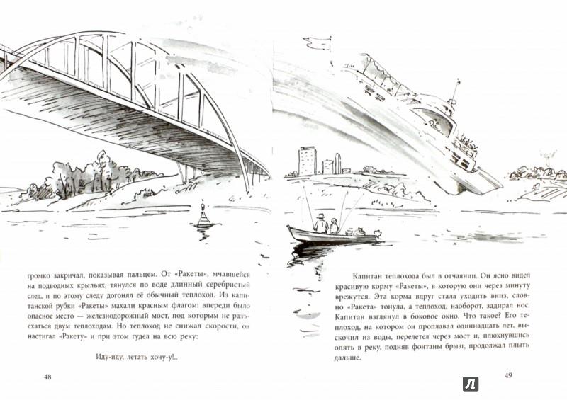 Иллюстрация 1 из 18 для Гум-гам - Евгений Велтистов | Лабиринт - книги. Источник: Лабиринт