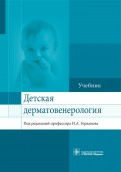 Детская дерматовенерология. Учебник для ВУЗов