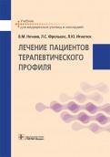 Лечение пациентов терапевтического профиля. Учебник
