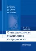 Функциональная диагностика в кардиологии. Учебное пособие