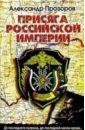 Прозоров Александр Дмитриевич Присяга Российской империи