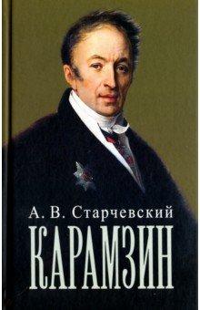 Николай Михайлович Карамзин карамзин николай михайлович иллюстрированная история для детей
