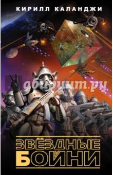 Звездные бойни