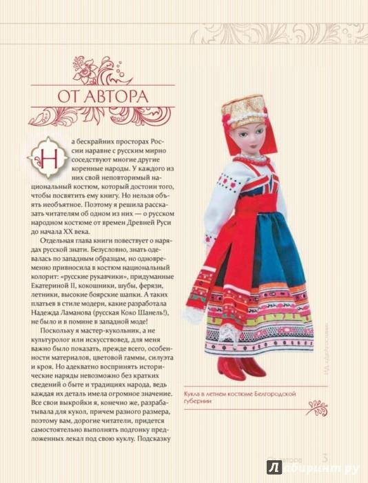 71214e83227f Иллюстрация 1 из 25 для Русская народная одежда в образах авторских кукол. Энциклопедия  моды -