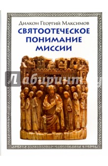 Святоотеческое понимание миссии