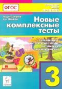 Новые комплексные тесты. 3 класс. Русский язык, литературное чтение, математика, окр. мир. ФГОС