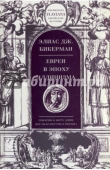 Евреи в эпоху эллинизма