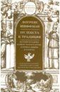 Шиффман Лоуренс От текста к традиции. История иудаизма в эпоху Второго храма и период Мишны Талмуда