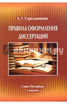 Книга Правила оформления диссертаций Алла Стрельникова  Правила оформления диссертаций Правила оформления диссертаций
