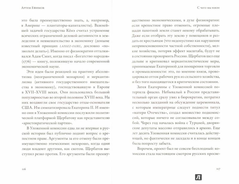Иллюстрация 1 из 6 для С чего мы взяли. Три века попыток понять Россию - Артем Ефимов | Лабиринт - книги. Источник: Лабиринт