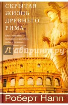 Скрытая Жизнь Древнего Рима латинский язык и культура древнего рима для старшеклассников