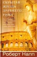 Скрытая Жизнь Древнего Рима
