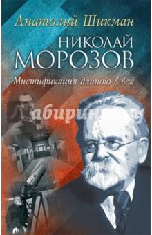 Николай Морозов. Мистификация длиною в век с б морозов тайна вечной жизни