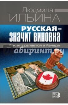 Русская - значит виновна. Как это делается в Канаде лекарство вильпрафен где в г хабаровске цена