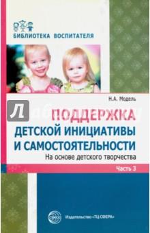 Поддержка детской инициативы и самостоятельности на основе детского творчества. В 3 частях. Часть 3