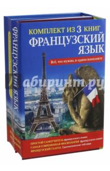 Французский язык. Всё, что нужно в одном комплекте книги издательство аст французский язык новый самоучитель