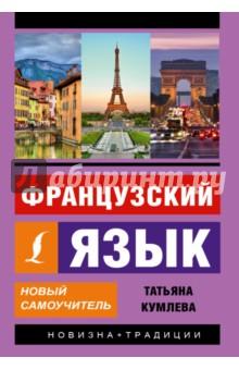 Французский язык. Новый самоучитель книги издательство аст французский язык новый самоучитель