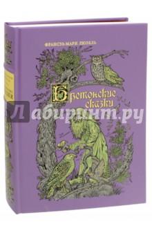 Бретонские сказки