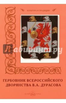 Гербовник Всероссийского дворянства В.А. Дурасова gardenboy plus 400 в санкт петербурге