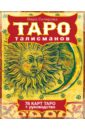Обложка Таро талисманов