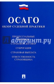 ОСАГО. Обзор судебной практики расчет страховки осаго полис го днепропетровска