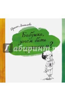 Купить Бабушка, зачем быть послушным?, Капелька, Сказки и истории для малышей