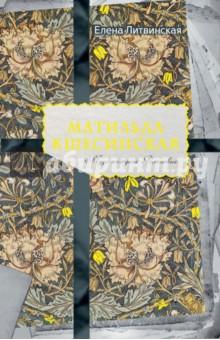 Матильда Кшесинская. Муза последних Романовых анна керн муза а с пушкина amorfati рипол классик