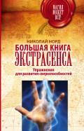 Большая книга экстрасенса. Упражнения для развития сверхспособностей