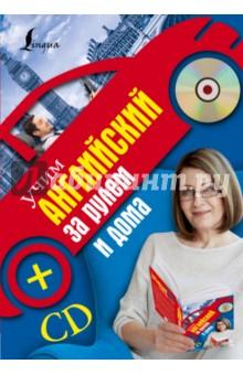 Учим английский за рулем и дома (+CD) весёлый английский cd аудиокурс и песенки 5