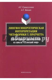 Лингвосинергетическая интерпретация метафорики Т. Пратчетта. Монография