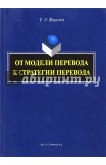 От модели перевода к стратегии перевода. Монография язык и культура от теории к практике