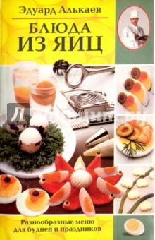Блюда из яиц. Разнообразные меню для будней и праздников готовим быстро и вкусно меню для будней и праздников