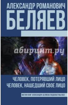 Человек, потерявший лицо; Человек, нашедший свое лицо (Беляев Александр Романович)
