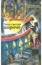 Типа смотри короче, Жвалевский Андрей Валентинович,Пастернак Евгения Борисовна
