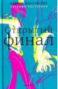 Открытый финал, Жвалевский Андрей Валентинович,Пастернак Евгения Борисовна