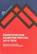 Политическое развитие России. 2014-2016 гг.