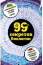 Обложка 99 секретов биологии