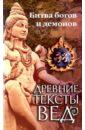 Древние тексты Вед. Битва богов и демонов древние тексты вед битва богов и демонов