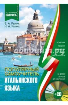 Популярный самоучитель итальянского языка (+CD) книги издательство аст французский язык новый самоучитель
