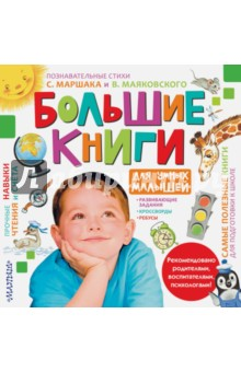 Большие книги для умных малышей год до школы от а до я тетрадь по подготовке к школе