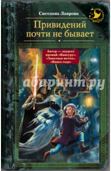 Привидений почти не бывает чарльз линдли книга привидений лорда галифакса записанная со слов очевидцев