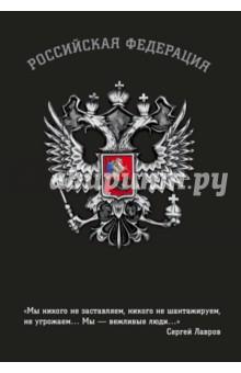 Блокнот Российской Федерации (Лавров), А5 блокнот в пластиковой обложке моне прогулка по скалам пурвиля формат а5 160 стр арте