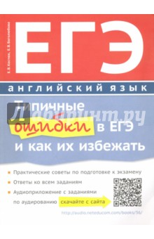 Типичные ошибки в ЕГЭ по английскому языку. Учебное пособие (+QR-код) егэ по английскому языку практическая подготовка