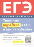 Типичные ошибки в ЕГЭ по английскому языку. Учебное пособие (+QR-код)