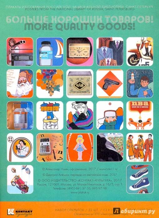 Иллюстрация 1 из 9 для Больше хороших товаров | Лабиринт - сувениры. Источник: Лабиринт
