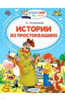 Купить Истории из Простоквашино, Малыш, Сказки отечественных писателей