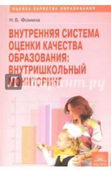Внутренняя система оценки качества образования. Внутришкольный мониторинг. Методическое пособие