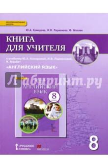 английский язык 5 класс комарова книга для учителя скачать