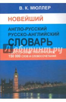 Новейший англо-русский русско-английский словарь. 150 000 слов (с двусторонней транскрипцией)