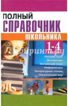Полный справочник школьника. 1-4 классы. Русский язык, математика, английский язык, информатика